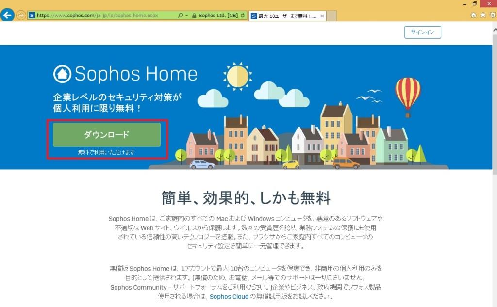 sophos_home_3