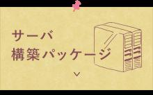 サーバ構築パッケージ