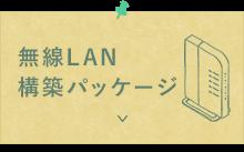 無線LAN構築パッケージ