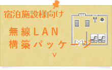 宿泊施設様向け無線LAN構築パッケージ